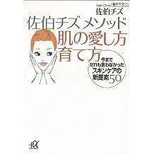 佐伯チズ メソッド 肌の愛し方 育て方 (講談社+α文庫)
