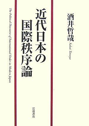 近代日本の国際秩序論の詳細を見る