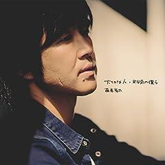 藤巻亮太「大切な人」のジャケット画像
