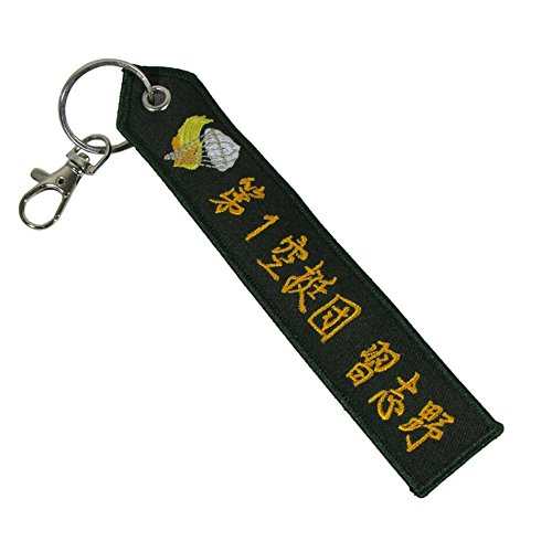 [해외]자위대 상품 자수 태그 열쇠 고리 육상 자위대 제일 낙하산 단/Self Defense Force Collectibles Embroidery Tag Keychain Ground Self Defense Force First Airborne Party