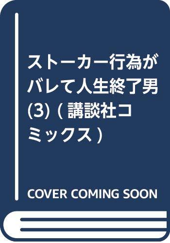 ストーカー行為がバレて人生終了男(3) (講談社コミックス)