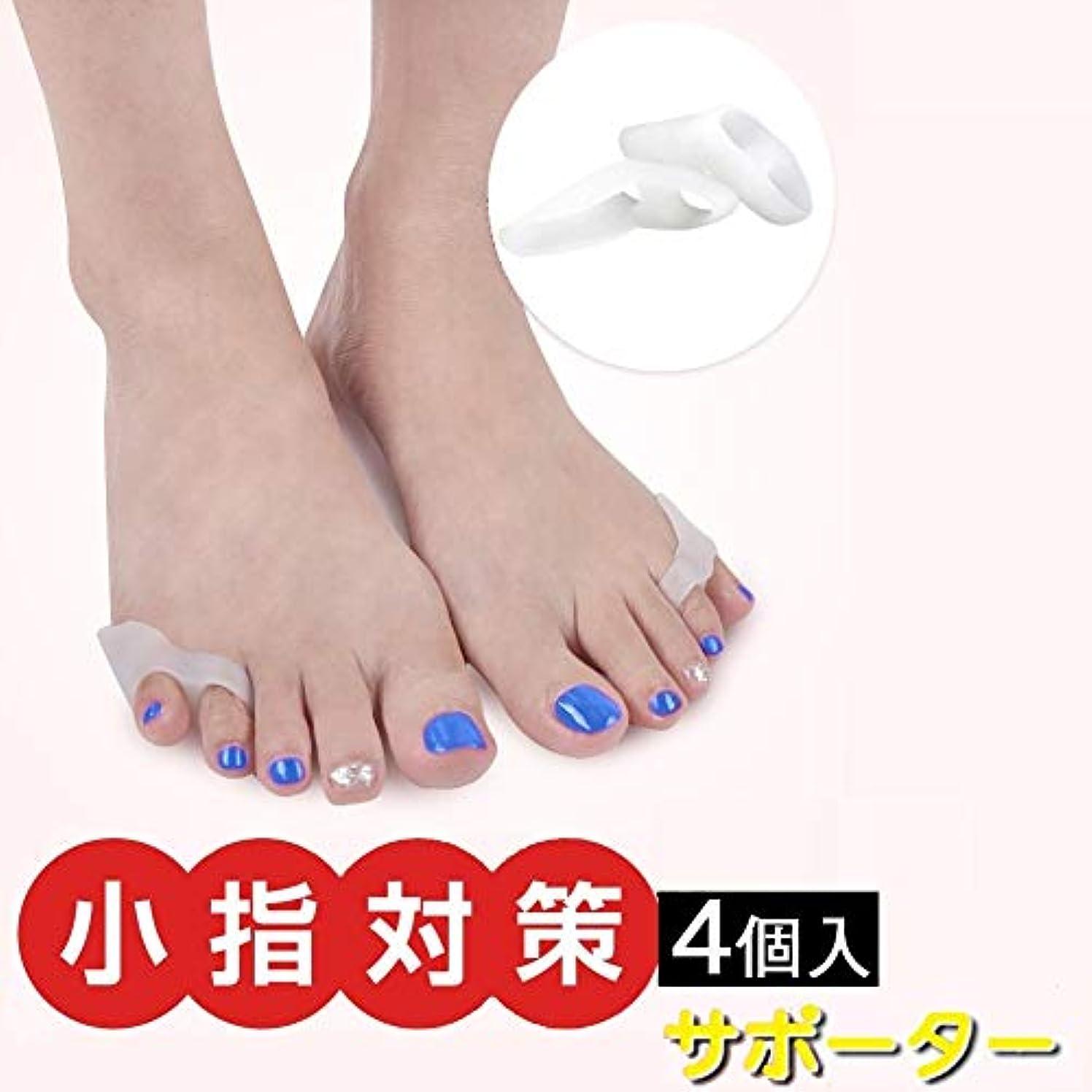 内反小趾 サポーター 小指 矯正パッド 靴ズレ防止 小指ジェルパッド 内反小趾グッズ 予防 小指痛み緩和 フリー6サイズ 男女兼用 2足4個セット (透明-)