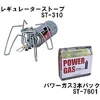 SOTO レギュレーターストーブST-310・パワーガス3本パックST-7601セット