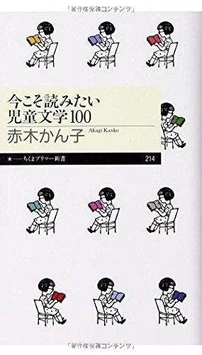 今こそ読みたい児童文学100 (ちくまプリマー新書)