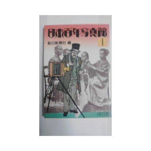 日本百年写真館 1 (朝日文庫 あ 4-3)の詳細を見る