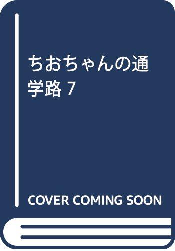 ちおちゃんの通学路 7 (MFコミックス フラッパーシリーズ)