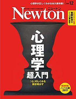 [科学雑誌Newton]のNewton 2019年12月号