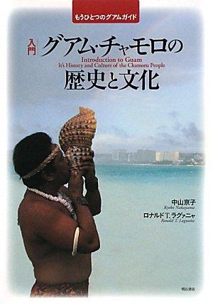 入門 グアム・チャモロの歴史と文化―もうひとつのグアムガイト―