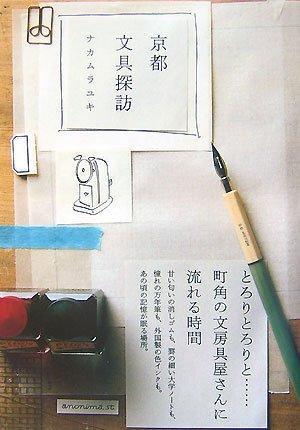 京都文具探訪の詳細を見る