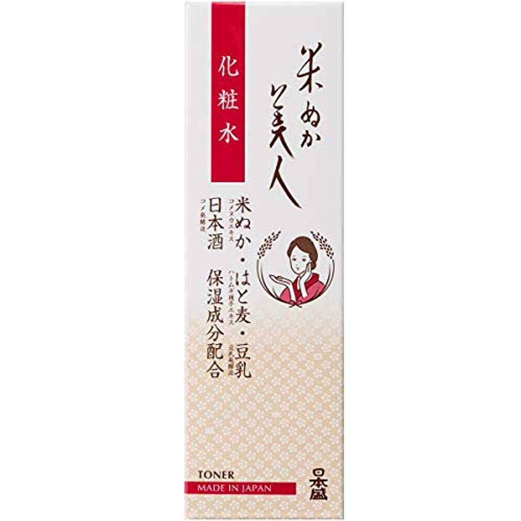 乱用が欲しい勉強する米ぬか美人 化粧水 120mL