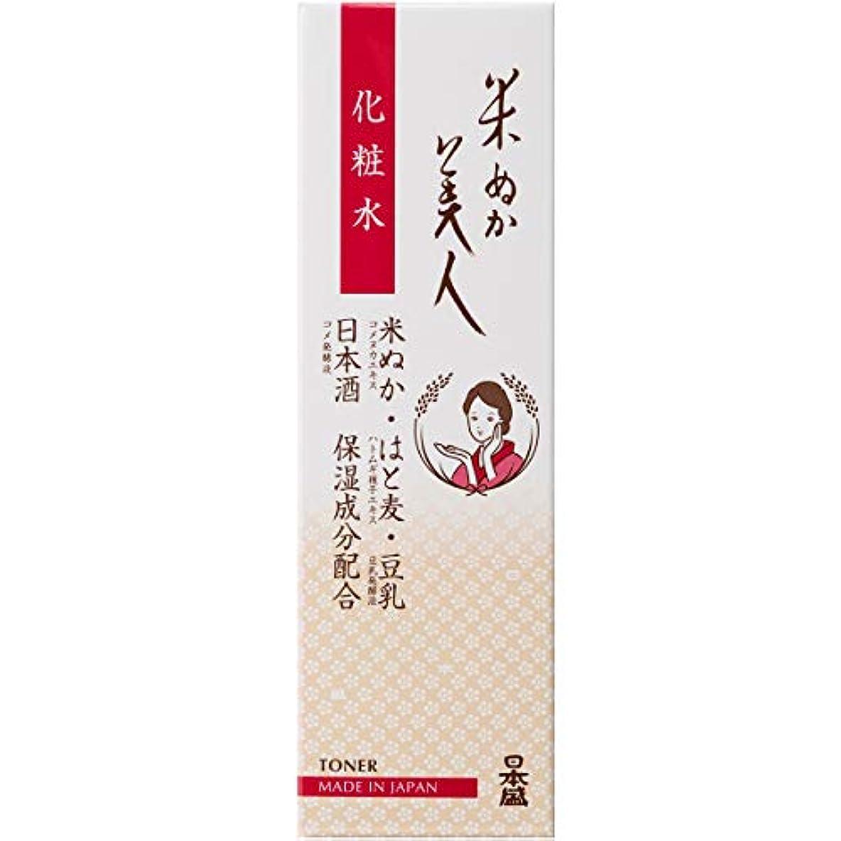 繁栄するうん平均日本盛 米ぬか美人 化粧水 120mL(無香料 無着色 弱酸性)