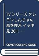 TVシリーズ クレヨンしんちゃん 嵐を呼ぶ イッキ見20!!!男・野原ひろし! 俺が一家の大黒柱だぞ編