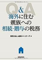 Q&A海外に住む親族への相続・贈与の税務