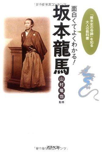 面白くてよくわかる!坂本龍馬―「幕末史の奇跡」を知る大人の教科書