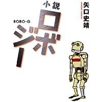 小説ロボジー (―)