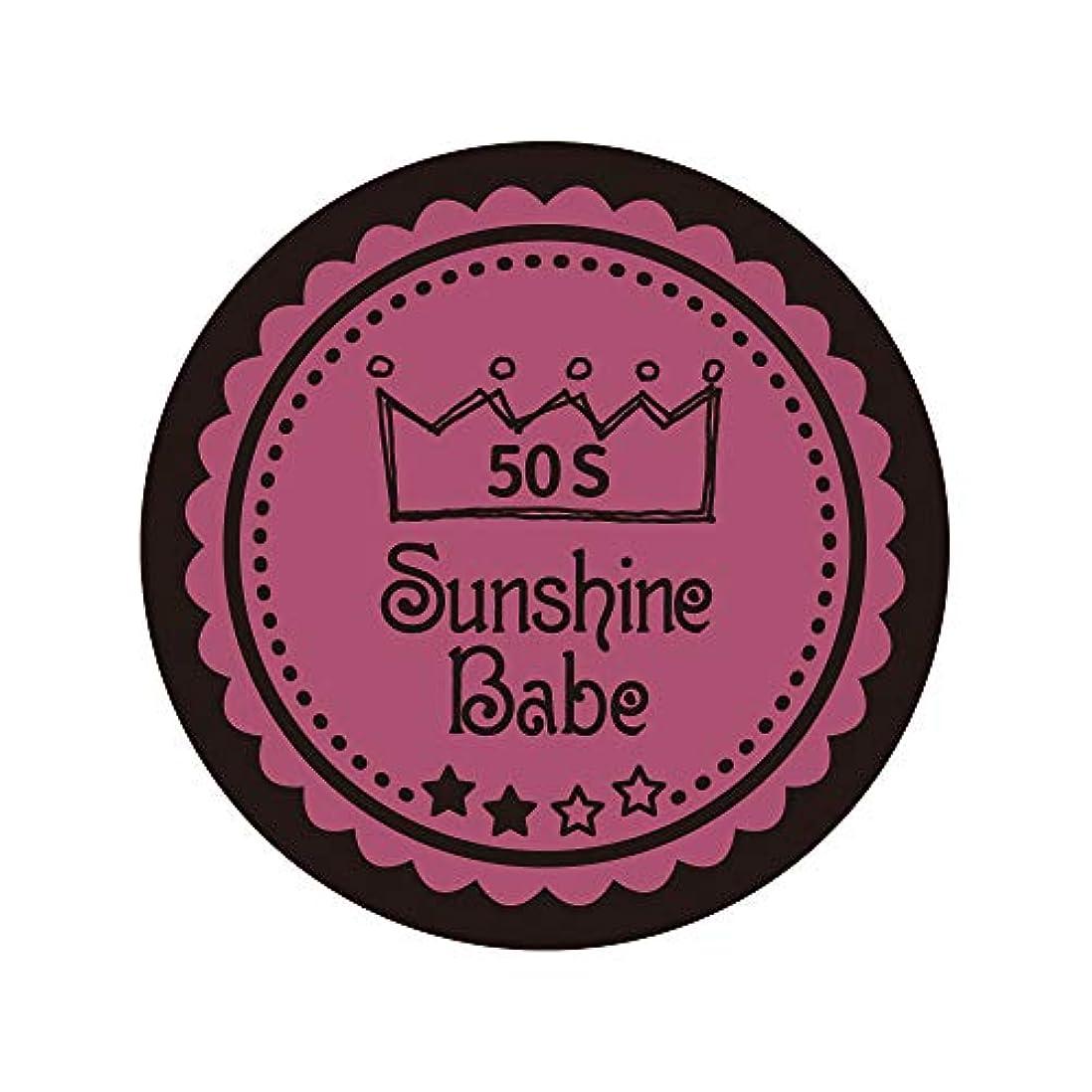 仲介者健全復活Sunshine Babe カラージェル 50S ベイクドピンク 2.7g UV/LED対応