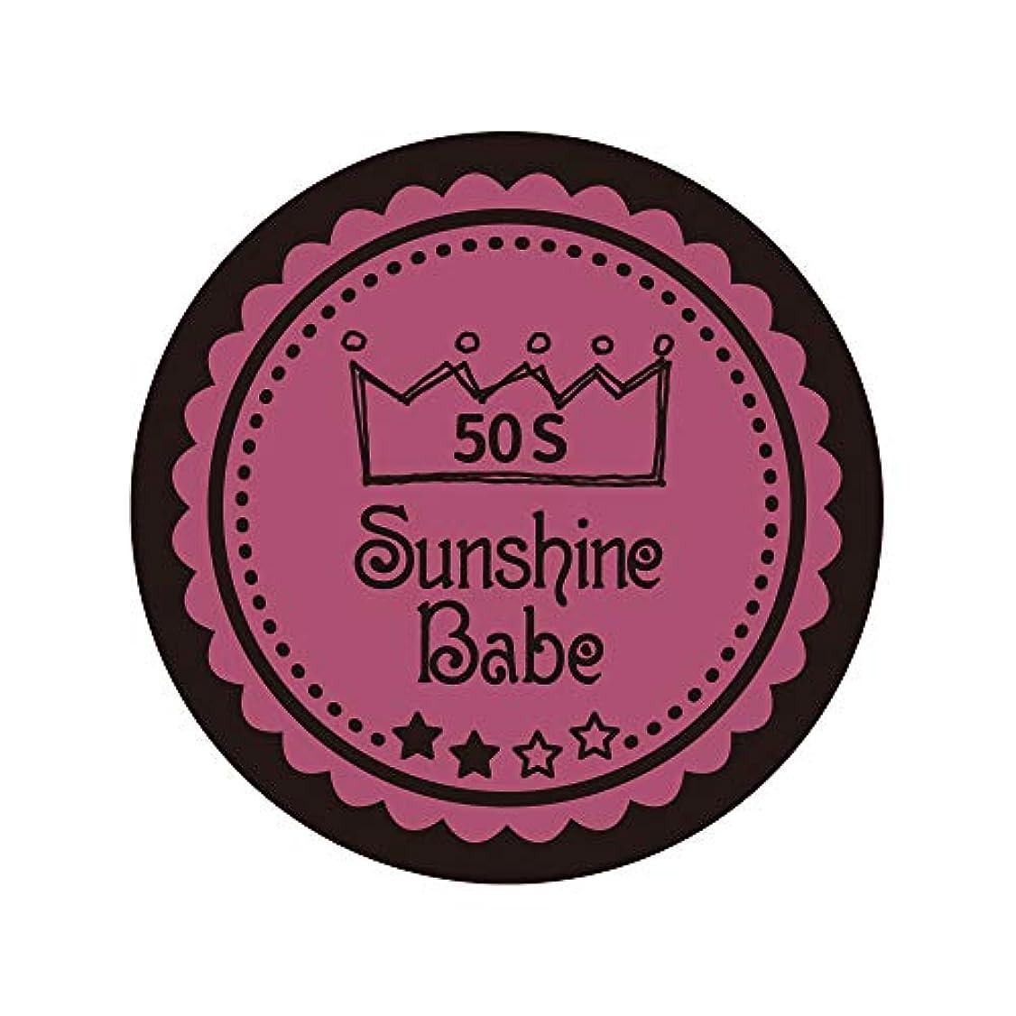 英語の授業がありますコードレストリムSunshine Babe カラージェル 50S ベイクドピンク 2.7g UV/LED対応