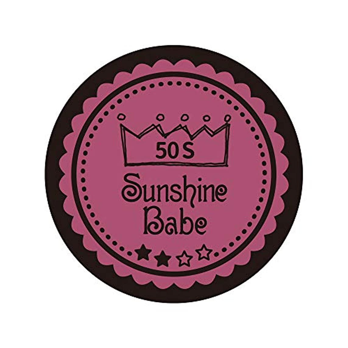 どこでもインタフェース負Sunshine Babe カラージェル 50S ベイクドピンク 4g UV/LED対応