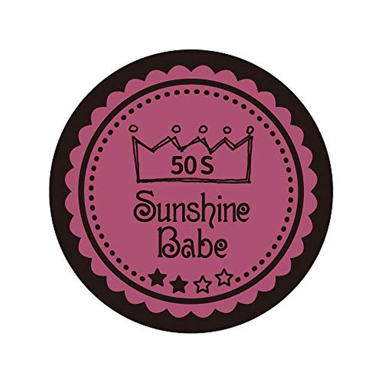 発掘する歴史家酸度Sunshine Babe カラージェル 50S ベイクドピンク 2.7g UV/LED対応