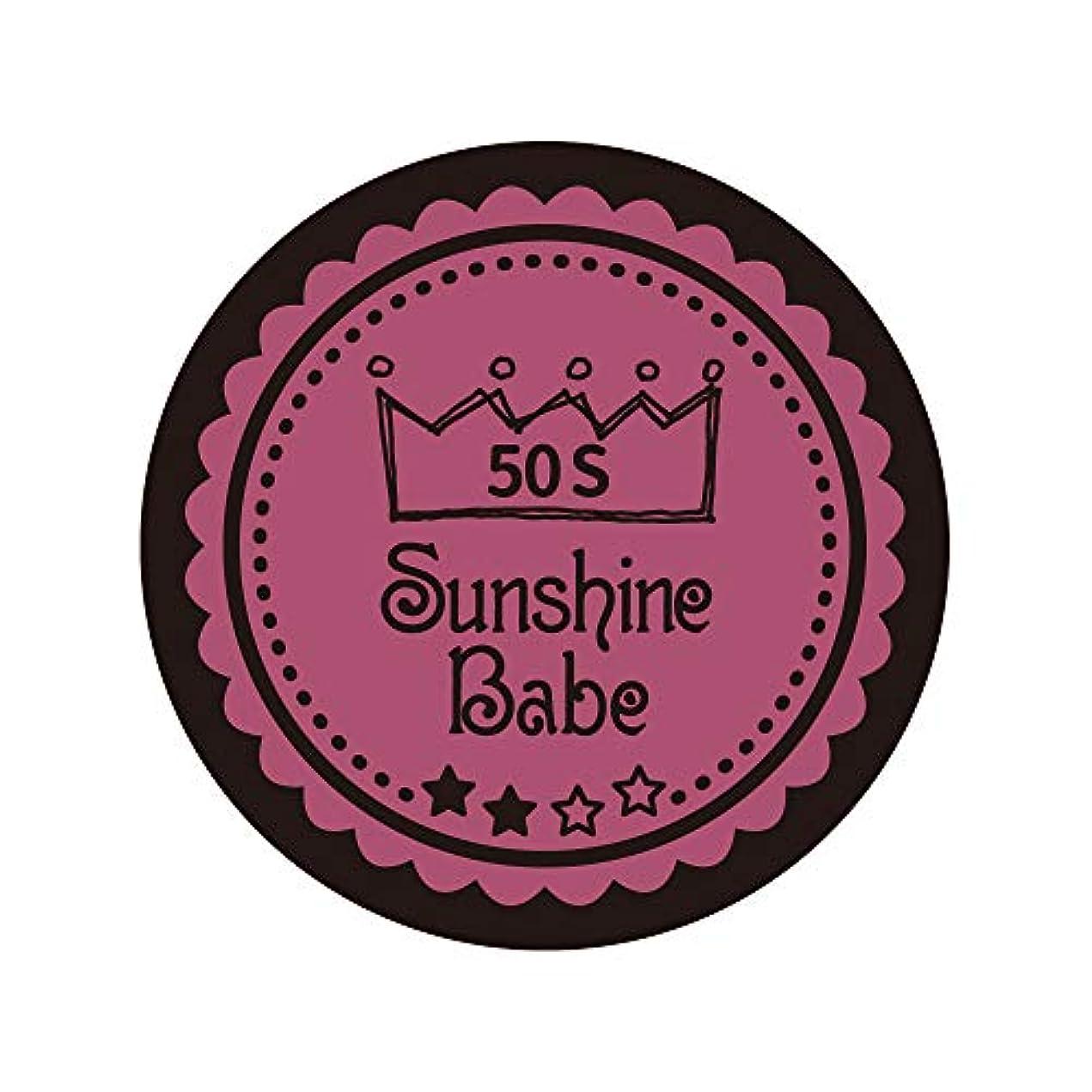 野球湾研究Sunshine Babe カラージェル 50S ベイクドピンク 2.7g UV/LED対応