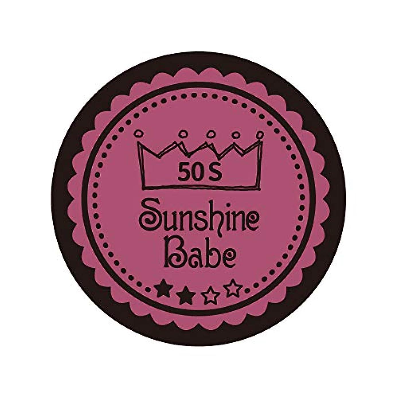 平和な通知高度Sunshine Babe カラージェル 50S ベイクドピンク 2.7g UV/LED対応