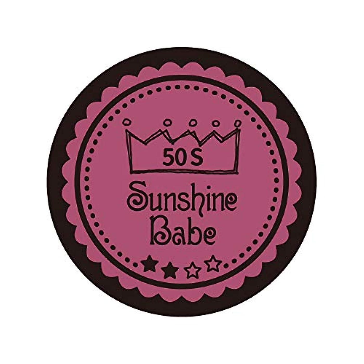 広々油冗長Sunshine Babe カラージェル 50S ベイクドピンク 2.7g UV/LED対応