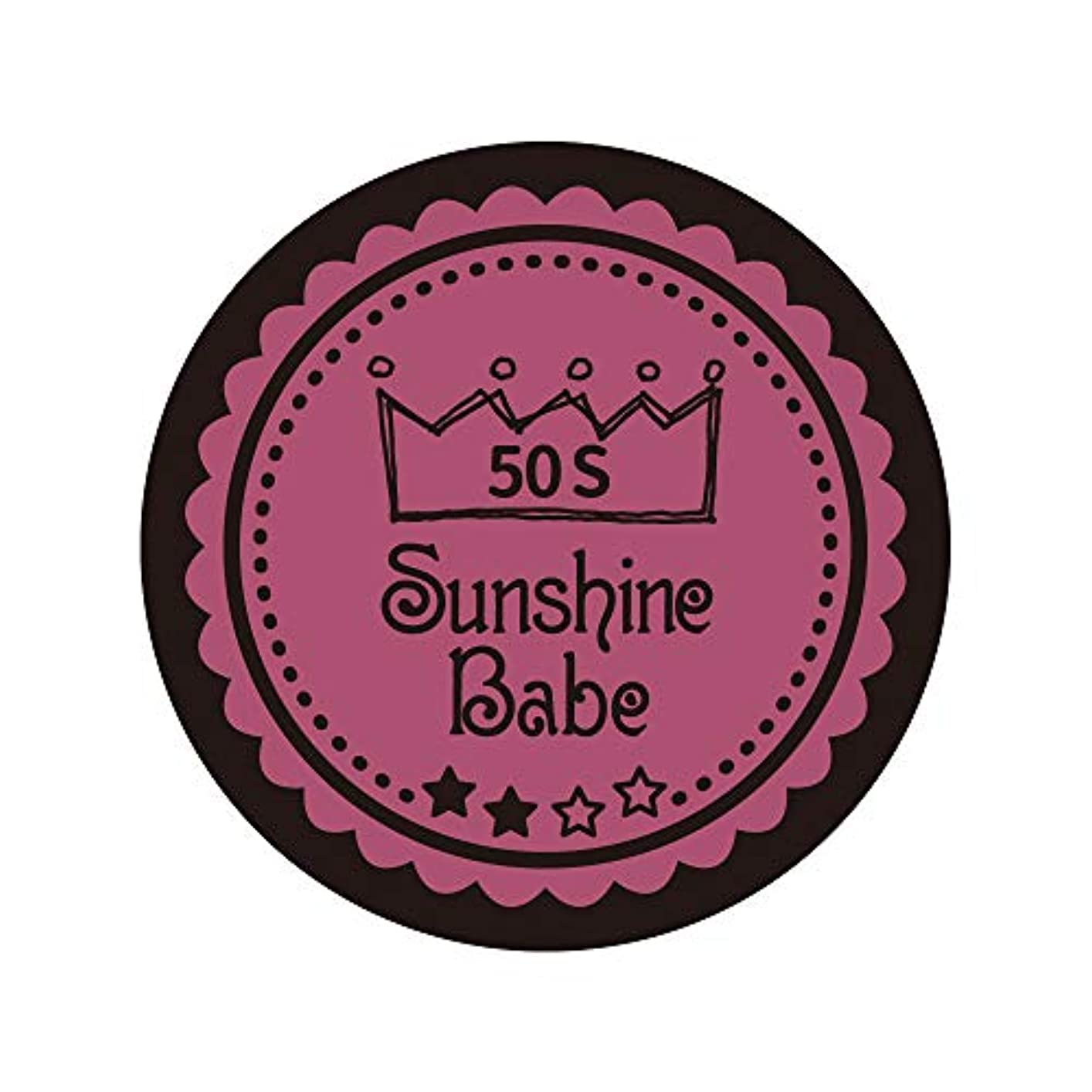 期間うまアトラスSunshine Babe カラージェル 50S ベイクドピンク 2.7g UV/LED対応