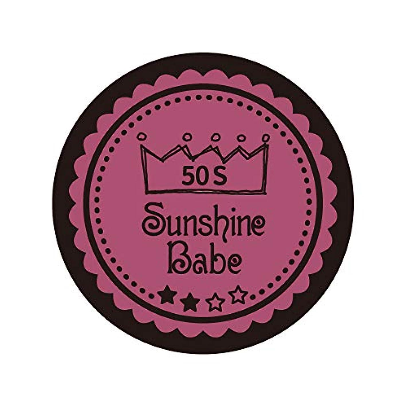 自動的に指定する汚れたSunshine Babe カラージェル 50S ベイクドピンク 4g UV/LED対応