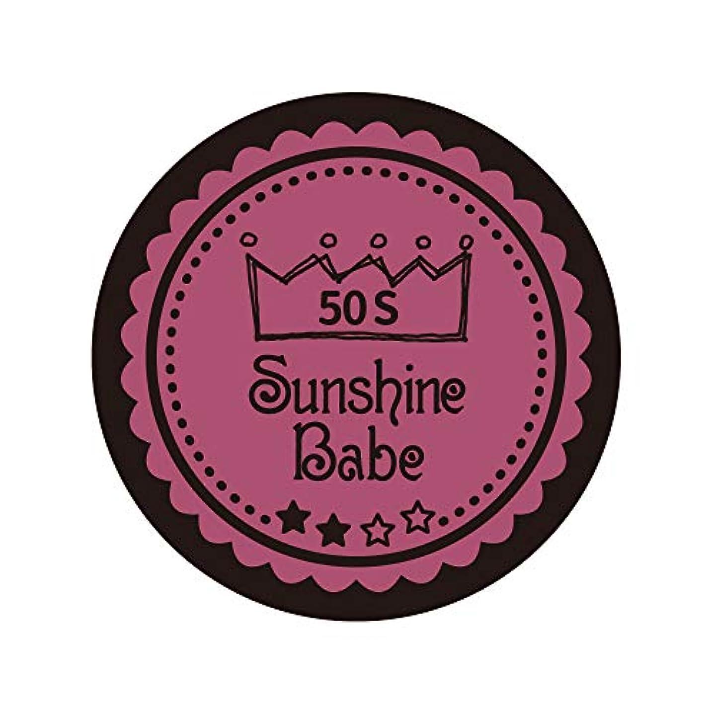 後継浪費上記の頭と肩Sunshine Babe カラージェル 50S ベイクドピンク 2.7g UV/LED対応