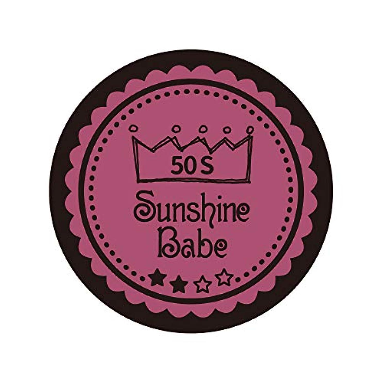 好きである回る閉じるSunshine Babe カラージェル 50S ベイクドピンク 4g UV/LED対応