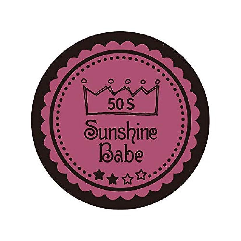 区別するカウボーイ飢えSunshine Babe カラージェル 50S ベイクドピンク 4g UV/LED対応