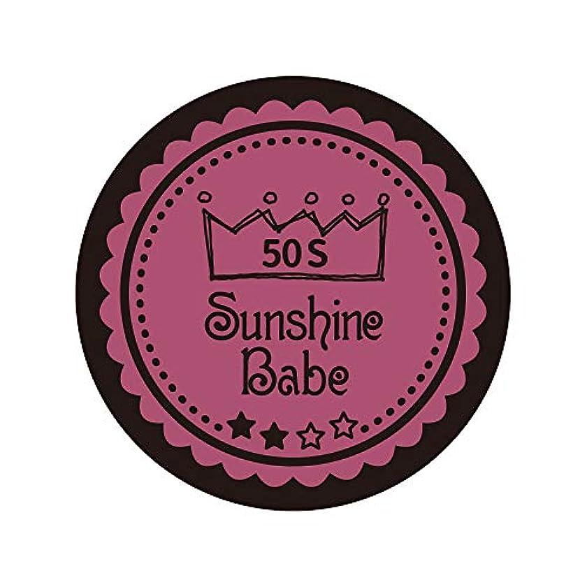 Sunshine Babe カラージェル 50S ベイクドピンク 4g UV/LED対応