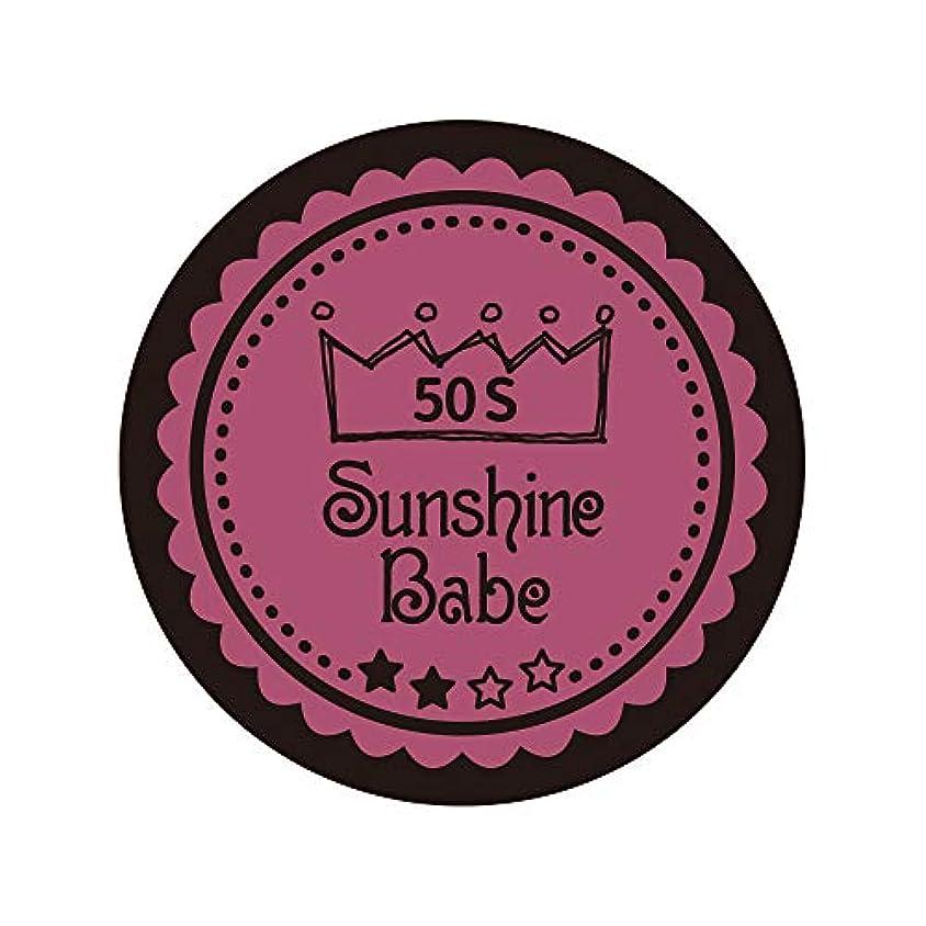 毛布知人社説Sunshine Babe カラージェル 50S ベイクドピンク 2.7g UV/LED対応