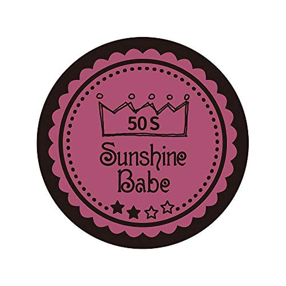 食べる相対サイズ少なくともSunshine Babe カラージェル 50S ベイクドピンク 4g UV/LED対応