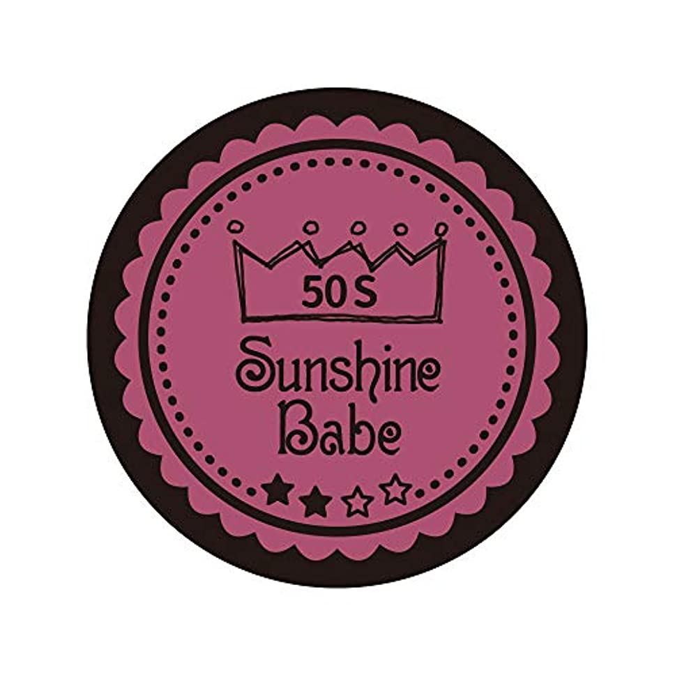 薬増幅器伴うSunshine Babe カラージェル 50S ベイクドピンク 2.7g UV/LED対応