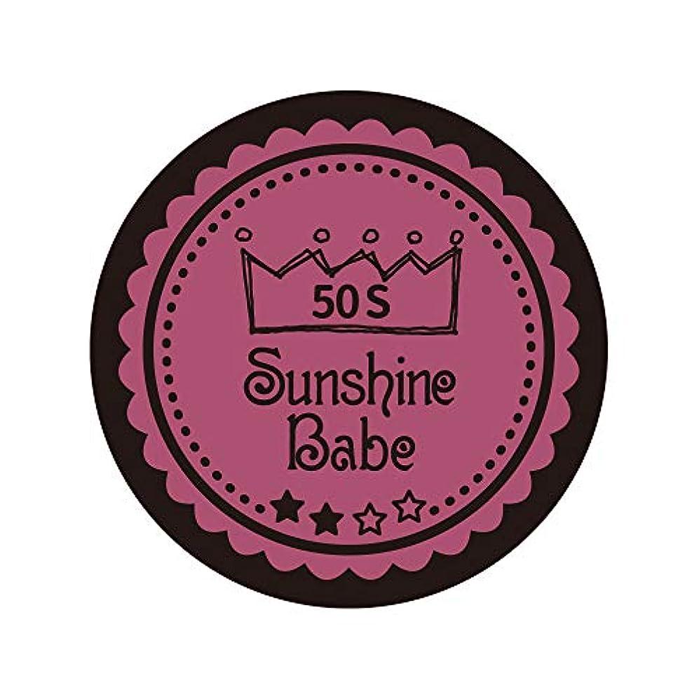 も転用トランクライブラリSunshine Babe カラージェル 50S ベイクドピンク 2.7g UV/LED対応
