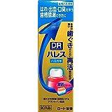 【Amazon.co.jp 限定】ハレス 歯茎再活性 歯槽膿漏を防ぐ 薬用ハミガキ サンプル 10g 【実質無料サンプルストア対象】