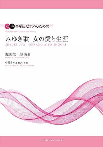 女声合唱とピアノのための みゆき歌 女の愛と生涯 編曲:源田...