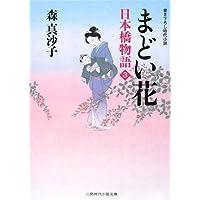 まどい花 日本橋物語3 (二見時代小説文庫 )