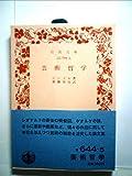 芸術哲学 (1955年) (岩波文庫)
