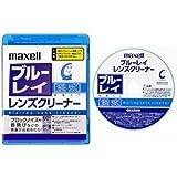 maxell ブルーレイ湿式レンズクリーナー BDRO-CW(S)