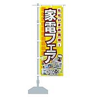 家電フェア のぼり旗(レギュラー60x180cm 左チチ 標準)