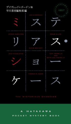 ミステリアス・ショーケース (ハヤカワ・ミステリ)