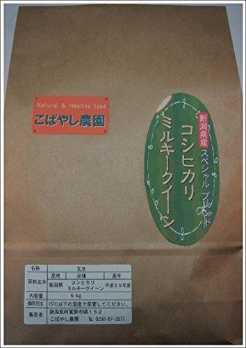 新潟県産(減農薬・減化学肥料栽培米)コシヒカリ・ミルキークイーン「スペシャル ブレンド」 玄米 令和元年産 (5kg)
