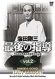 塩田剛三 最後の指導 vol.2 合気道養神館黒帯研修会の記録[SPD-8222][DVD]