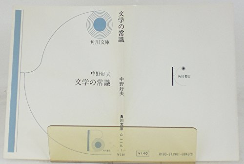 文学の常識 (角川文庫 白 119-1)の詳細を見る