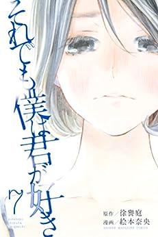 [徐譽庭, 絵本奈央]のそれでも僕は君が好き(7) (週刊少年マガジンコミックス)