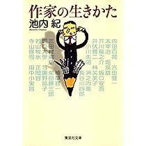 作家の生きかた (集英社文庫)