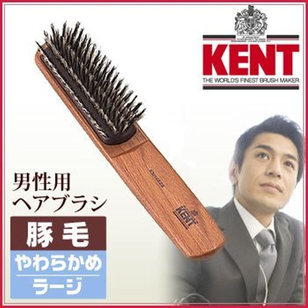 空白刺繍目覚めるKENT メンズ トリプレックスブラシ[ラージサイズ/豚毛やわらかめ]KNH-4628ケント