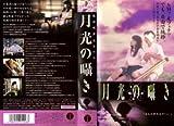 月光の囁き [VHS]()